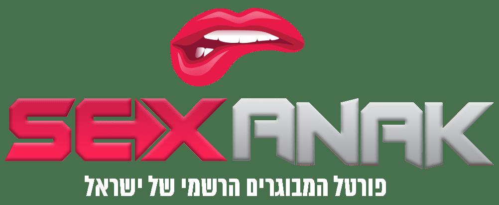 סקס ענק