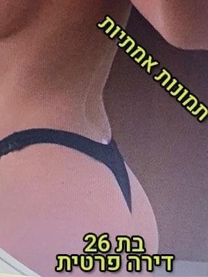 בחורה סקסית מבאר שבע - דירות דיסקרטיות בבאר שבע