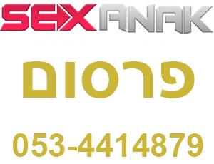 לפרסום באתר התקשר - סרטי סקס